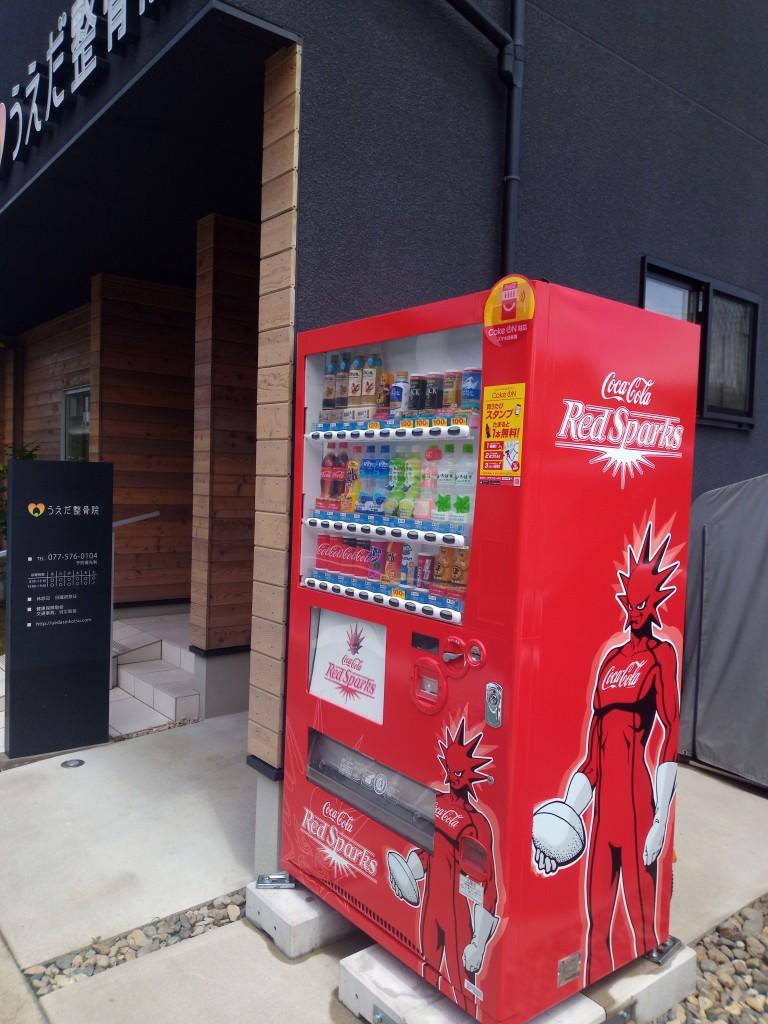 レッドスパークス自販機